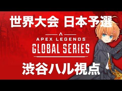 【APEX LEGENDS】Apex Legends