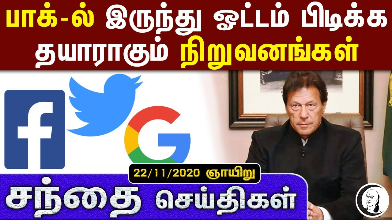 சந்தை செய்திகள் | 22/11/2020 | Sunday | Business and Technology news