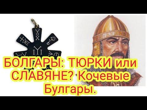 Кем были кочевые БУЛГАРЫ? БОЛГАРЫ: ТЮРКИ или СЛАВЯНЕ? От Ханов до Царей