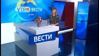 Утренний выпуск программы «Вести Алтай» за 10 августа 2020 года