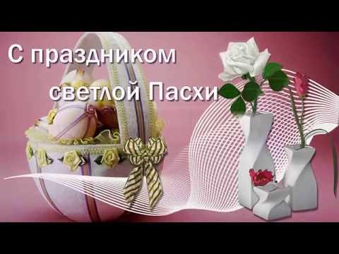 ♥ Видео открытки ♥Со Светлой Пасхой!