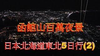 (4K)函館山纜車.百萬夜景.夕陽-北海道,4K Ultra HD