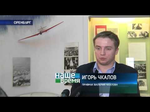 Оренбург посетил правнук Валерия Чкалова (Чкалов в Оренбурге)