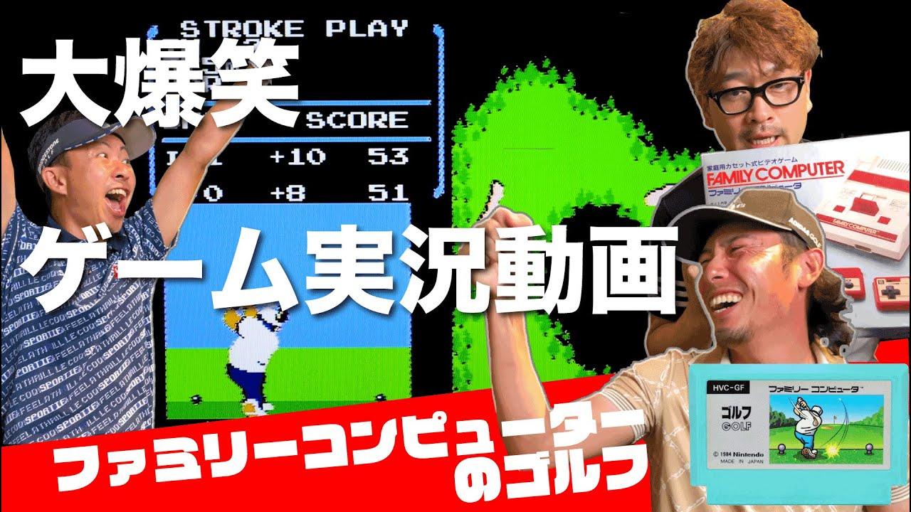 ファミコン「ゴルフ」ゲーム実況