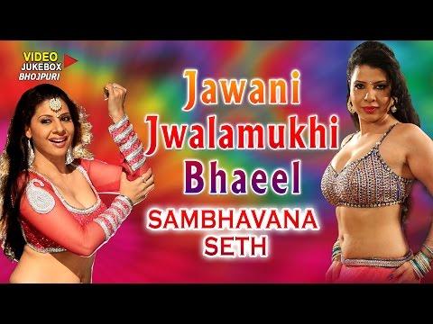 JAWANI JWALAMUKHI BHAEEL [ Hot Bhojpuri Video Jukebox ] By SAMBHAVANA SETH