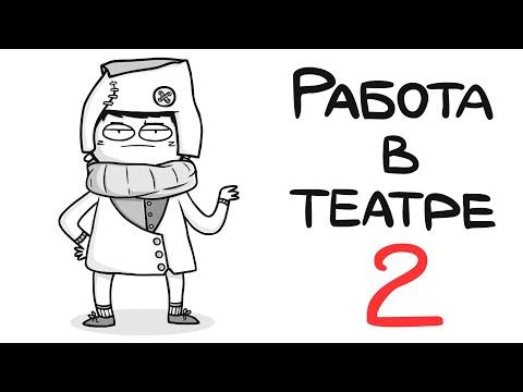 МАРМАЖ: РАБОТА В ТЕАТРЕ 2 (анимация)