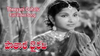 Theeyani Oohalu Full Video Song | Patala Bhairavi | NTR | K Malathi | S V ranga Rao | ETV Cinema