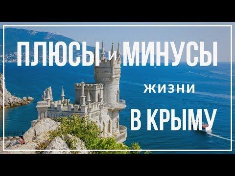 Вся правда о Жизни в Крыму, Плюсы и Минусы проживания. Переезд на ПМЖ