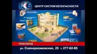 видео Обслуживание систем безопасности