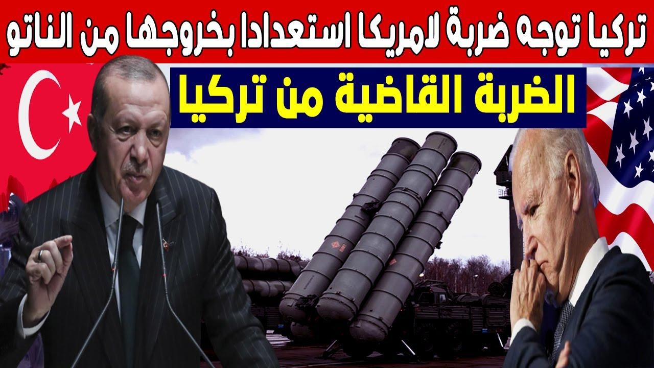 تركيا توجه ضربة لامريكا استعدادا بخروجها من الناتو