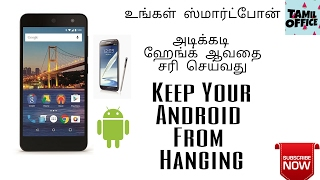 Keep Your Smartphone From Hanging -2017 | Android Tips| Tamil Office