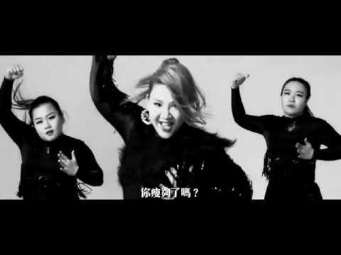 鄭欣宜Joyce Cheng - 你瘦夠了嗎?[Official MV]
