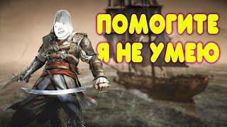 БАЛДЕЖНОЕ ПРОХОЖДЕНИЕ Assassin's Creed 4 Black Flag