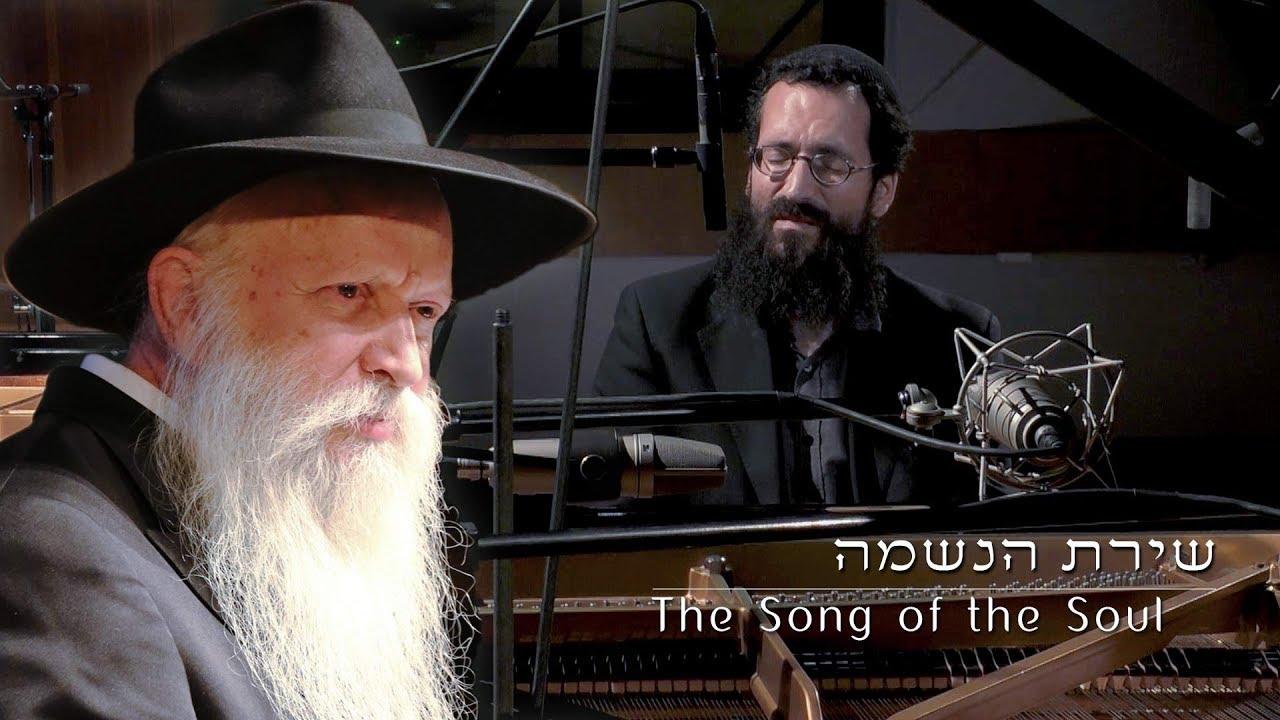שירת הנשמה בביצוע אחיה אשר כהן אלורו   The Song of the Soul