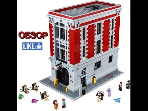 Обзор LEGO 75827 Ghostbusters Firehouse Headquarters Штаб-квартира Охотников За Привидениями