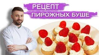 РЕЦЕПТ ПИРОЖНЫХ БУШЕ. Кондитерская NapoleonCake изготовление тортов
