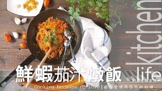 【阿嬌生活廚房】鮮蝦茄汁燉飯【因為愛情而存在的料理 第38集】