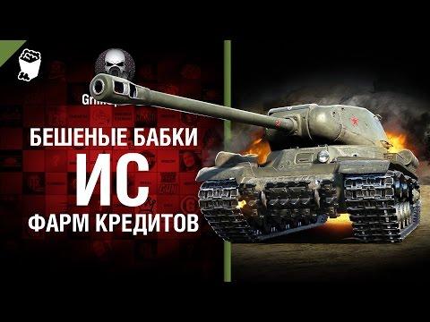 Бешеные бабки №64׃ Фарм на ИС - от GrimOptimist [World of Tanks]