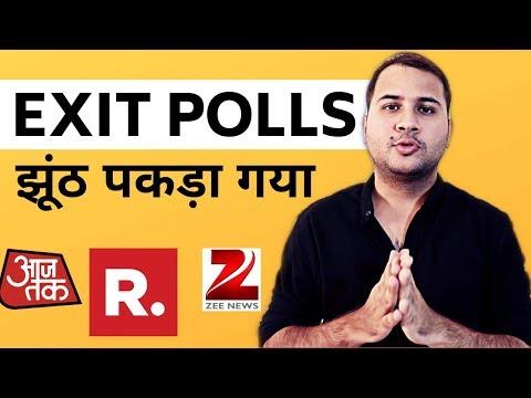 Exit Polls का झूँठ पकड़ा गया