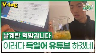 주간 V-Log⎥이제 독일어로 자막까지?! 일취월장하…