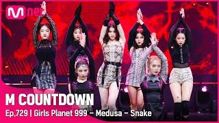 [Girls Planet 999 - Medusa - Snake] Special Stage | #엠카운트다운 EP.729 | Mnet 211014 방송