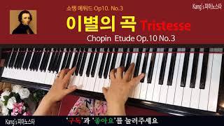 Kang's 피아노스타-쇼팽 - 에튀드 3번 &…