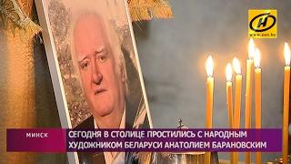 В Минске простились с художником Анатолием Барановским