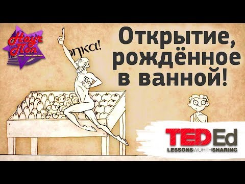 Архимед и корона мультфильм