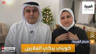 صباح العربية | الأب الكويتي الذي أبكى الملايين بترحيبه بابنته يتحدث لصباح العربية