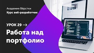 Урок 29. Работа над портфолио | Курс Веб разработчик | Академия верстки