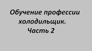 Обучение профессии холодильщик  Часть 2(, 2018-05-19T15:33:04.000Z)