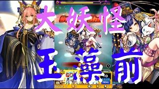 《日本三大妖怪》九尾 玉藻前  -  光超零【モンスト 怪物彈珠 Monster Strike】