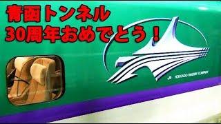 【青函30周年記念】H5系 グランクラスに乗車!