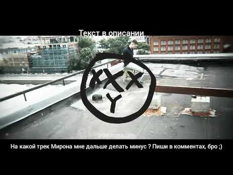 OXXXYMIRON ПЕСЕНКА ГРЕМЛЕНА MP3 СКАЧАТЬ БЕСПЛАТНО