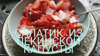 САЛАТИК ИЗ ПЕКИНСКОЙ КАПУСТЫ  #Рецепты