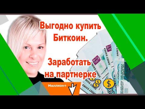 Выгодно купить Биткоин за рубли.Заработать на партнерке