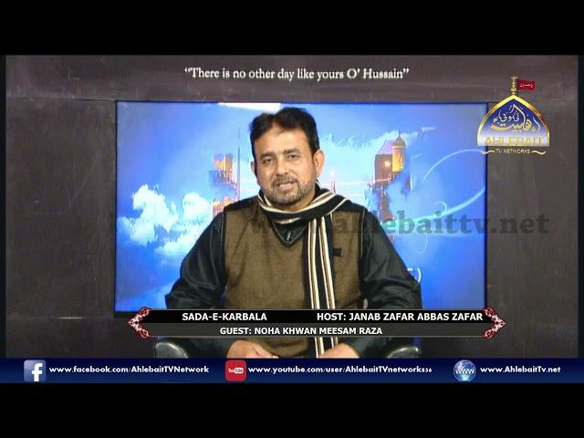 Sham E Gham With Farooq Nazar l Agha Abbas Ali Qumi l 16th November 2018