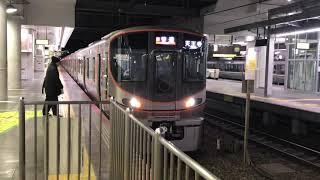 【終電】大阪環状線 天王寺行き終電 LS-05  大阪駅発車(323系)