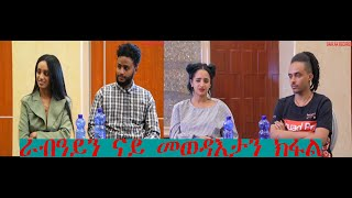 New Eritrean Interview Winta, Senay, Mikal, Dawit (part 4 final)