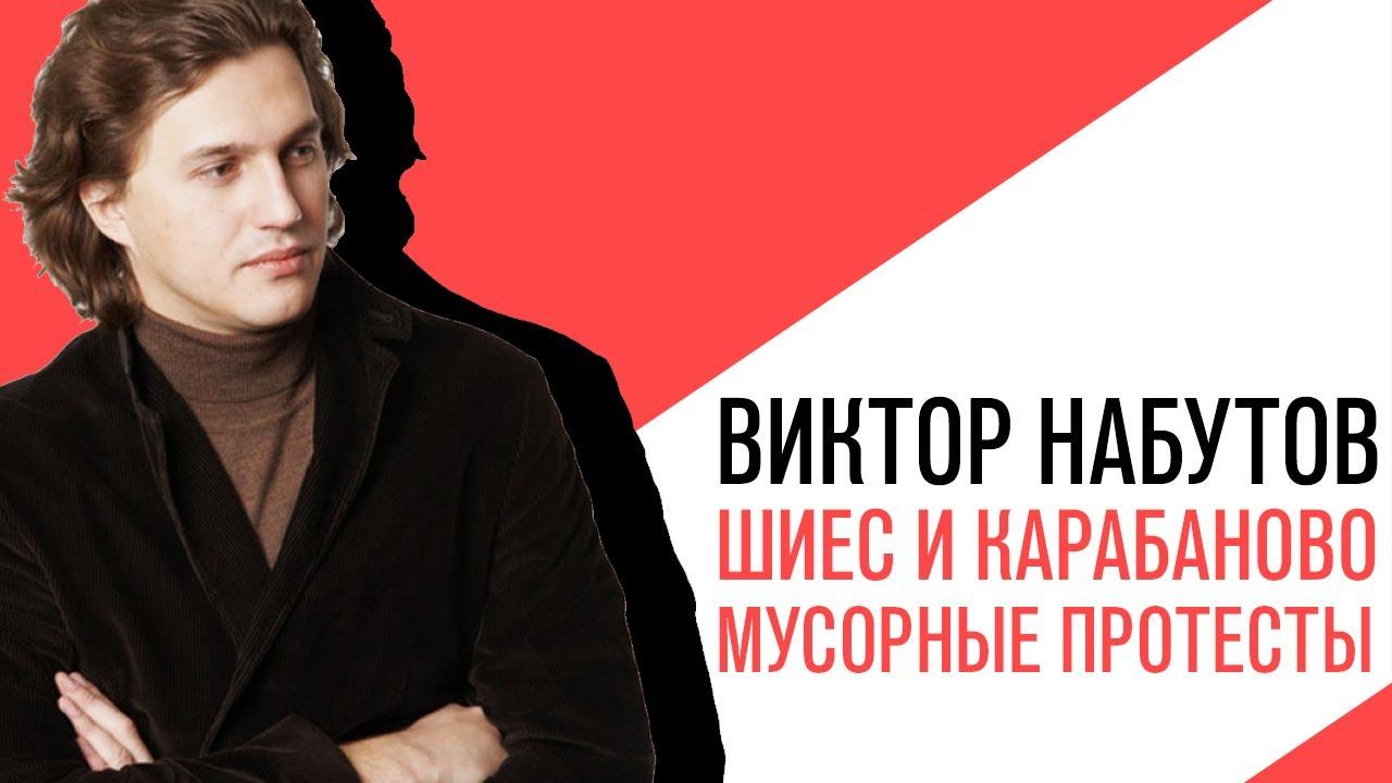 «С приветом, Набутов!», Шиес и Карабаново, мусорные протесты + комментарии Валерия Соловья