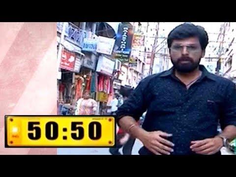 50 : 50 - Paris Corner, Chennai  | 09 Sep 2017