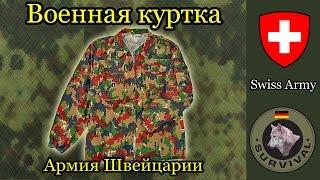 """Куртка швейцарской армии М-83, Программа """"Бункер"""", выпуск 44"""