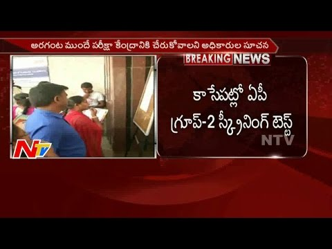 Group-2 Screening Test Exam to Start in Few Hours || APPSC Follows Strict Rules Over Exam || NTV