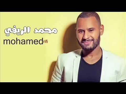 محمد الريفى يمزق القلب باحساسه وصوته الرائع Arabic Songs mohamed rifi 2017ة   YouTube