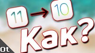 как БЫСТРО и ПРОСТО откатиться с iOS 11 на iOS 10?