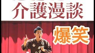 【実話】高齢者が爆笑!ごぼう先生の介護漫談 thumbnail