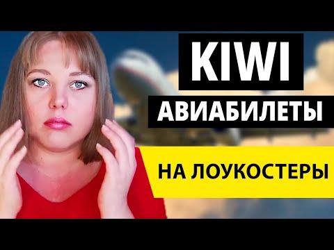 В Европу ЛОУКОСТАМИ? ОБЗОР Kiwi.com: Как ВЫГОДНО купить ДЕШЕВЫЕ авиабилеты на лоукостеры?