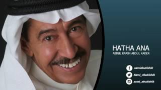 عبد الكريم عبد القادر /شخبارك HD