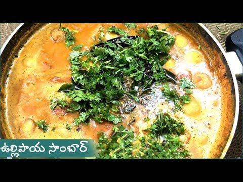 😋 Onion Sambar recipe || అమ్మమ్మలకాలం నాటి పప్పు చారు