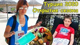 Отдых в Турции в 2020 году открытие сезона Маша Капуки и Адриан в отеле